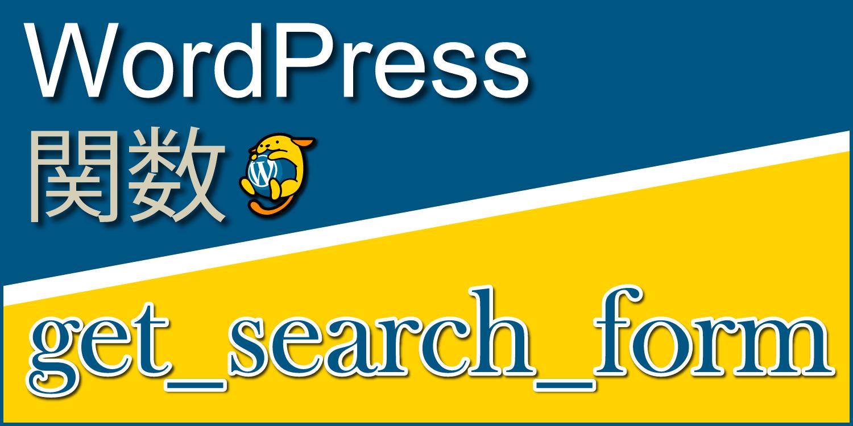 検索フォームテンプレートを組み込む関数「get_search_form」:WordPress関数まとめ