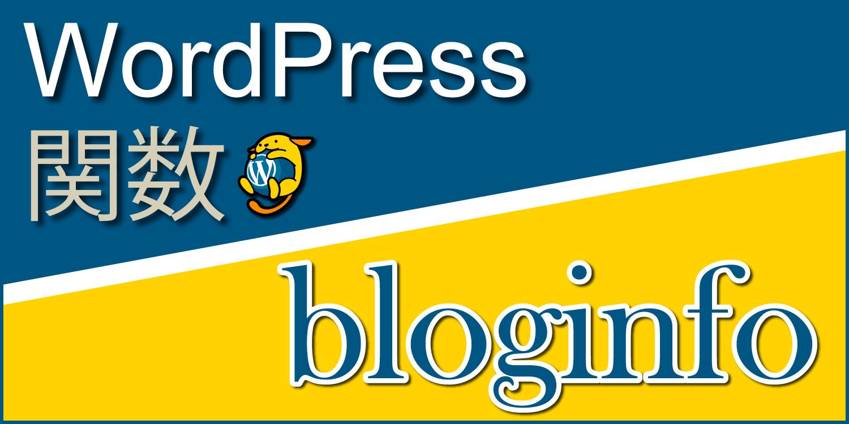 サイト全般の情報を出力する関数「bloginfo」:WordPress関数まとめ