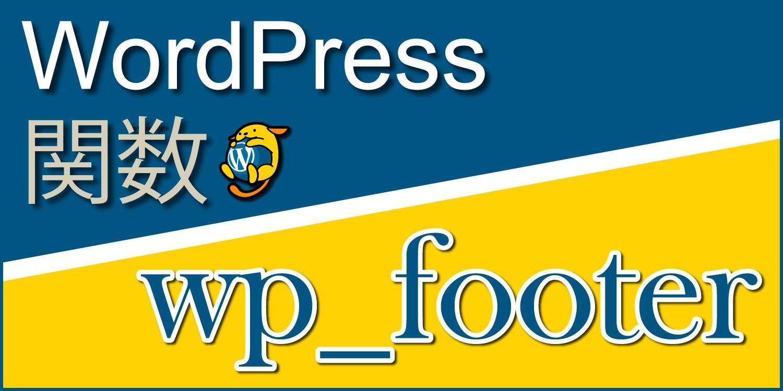 footer要素後ろにプラグイン用のタグを追加する関数「wp_footer」:WordPress関数まとめ