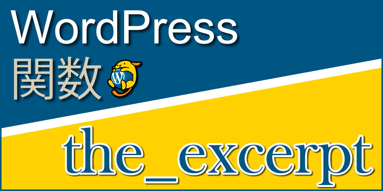 投稿の抜粋を出力する関数「the_excerpt」:WordPress関数まとめ:画像