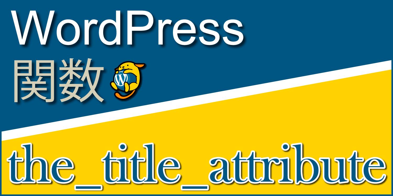 ページのタイトルを出力する関数「the_title_attribute」:WordPress関数まとめ:画像