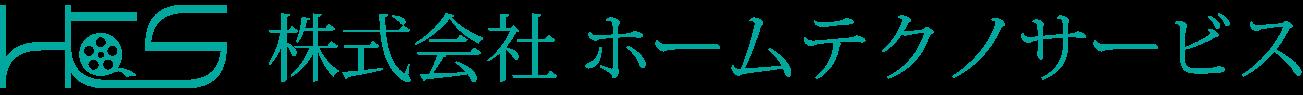 株式会社ホームテクノサービス:ロゴ