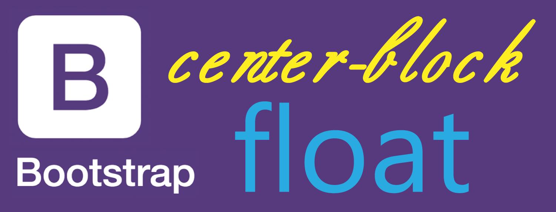 フロートとセンターブロックの書式:Bootstrapコードまとめ