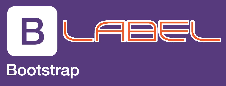 ラベルの書式:Bootstrapコードまとめ