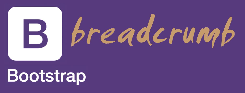 パンくずリストの書式:Bootstrapコードまとめ