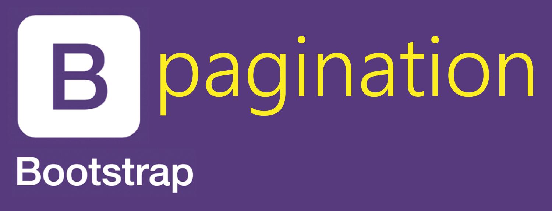 ページネーションの書式:Bootstrapコードまとめ
