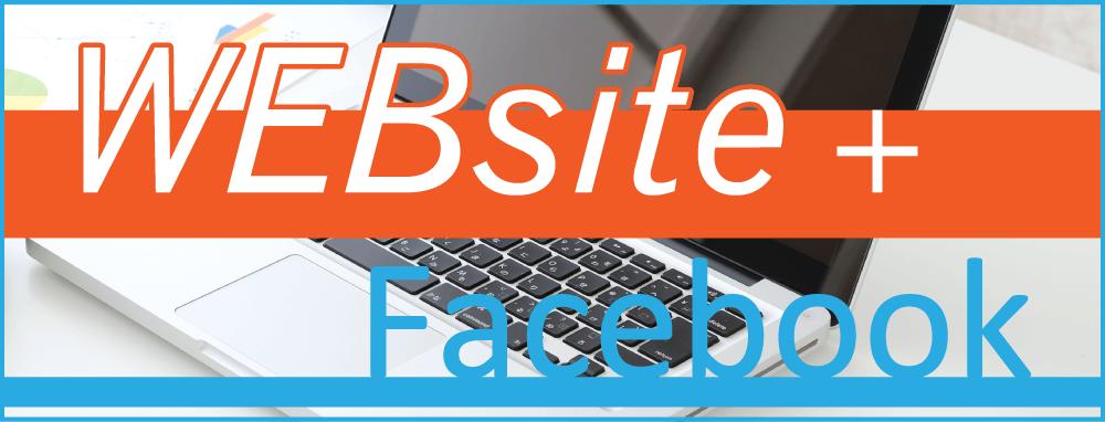 ホームページにFacebookページのタイムラインを表示する(2016年4月)