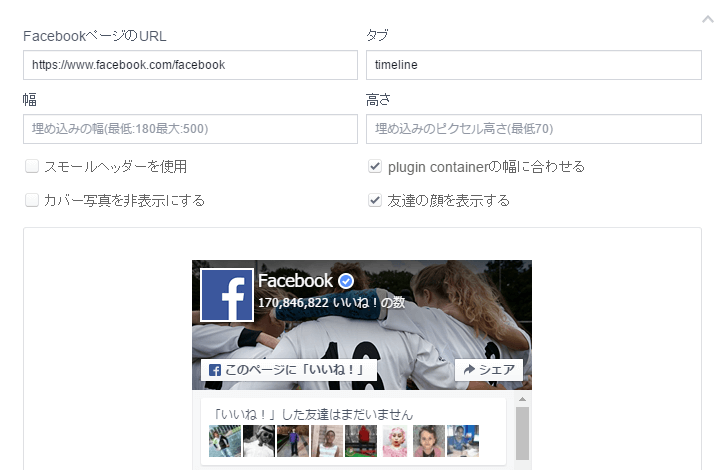 Facebook-Page Plugin設定項目