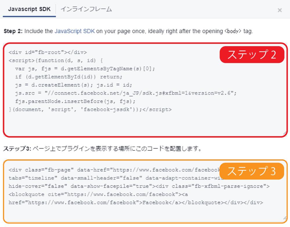 Facebook-Page Pluginコード