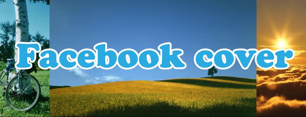 facebookカバー画像のサイズは?(2016年4月):画像