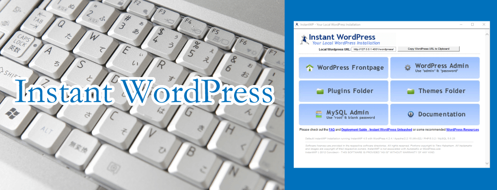 WindowsにWordpressのローカル環境を構築するInstant WordPress