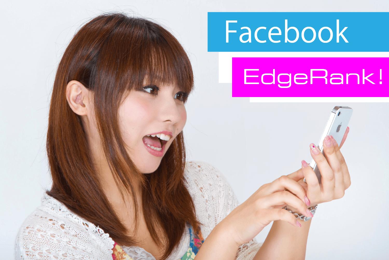 Facebook記事・表示順位の秘密:エッジランクとは何か?