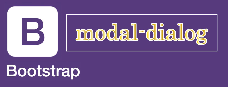 モーダルダイアログの書式:Bootstrapコードまとめ