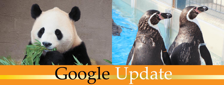 Google:パンダアップデートとペンギンアップデート