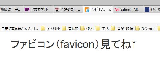 ファビコン実装画像