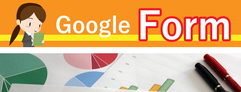 アイデア次第でいろいろ使える「Googleフォーム」:アンケートやお問合せフォームなどにも:画像