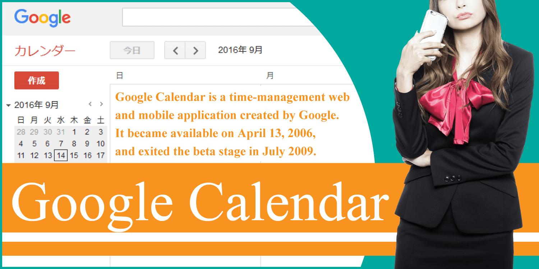 GoogleカレンダーをWEBサイトに表示する方法:画像