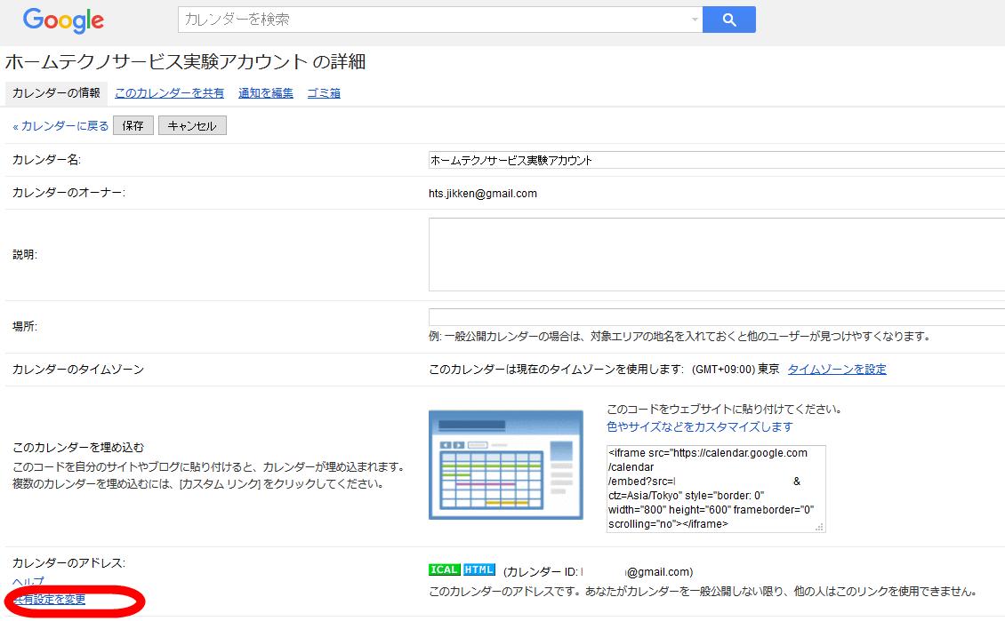 WEBサイトに埋め込みたいカレンダー名をクリック