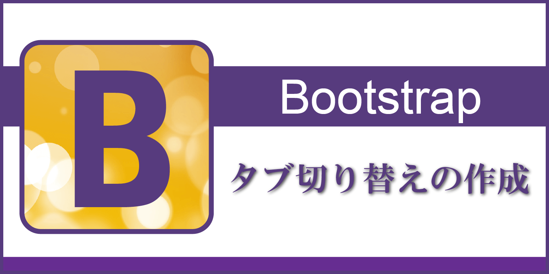 タブ切り替えの書式:Bootstrapコードまとめ:画像