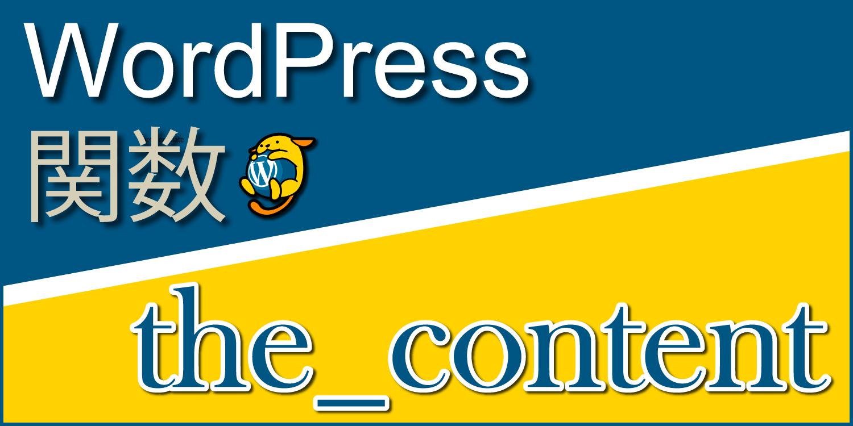 投稿・固定ページの本文を出力する関数「the_content」:WordPress関数まとめ:画像