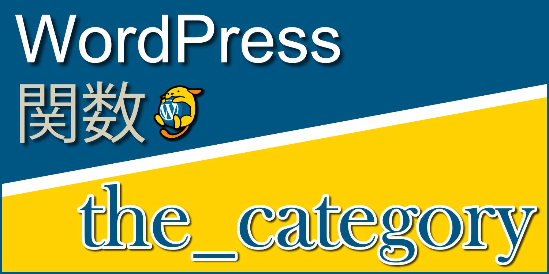 カテゴリーの情報を出力する関数「the_category」:WordPress関数まとめ
