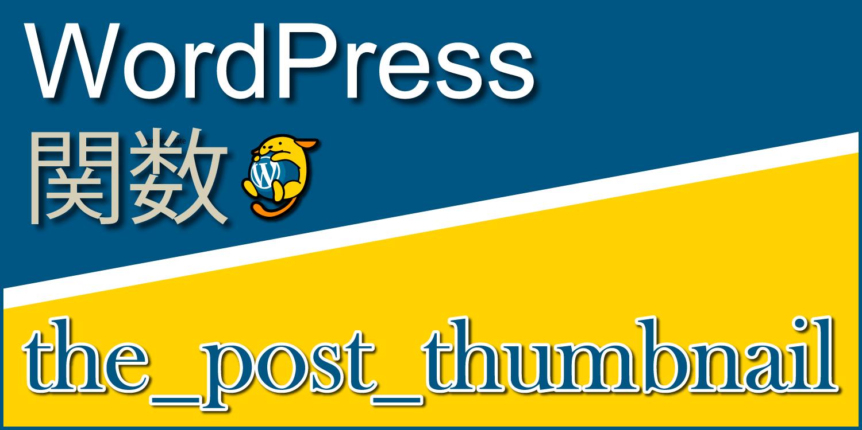 アイキャッチ画像を出力する関数「the_post_thumbnail」:WordPress関数まとめ