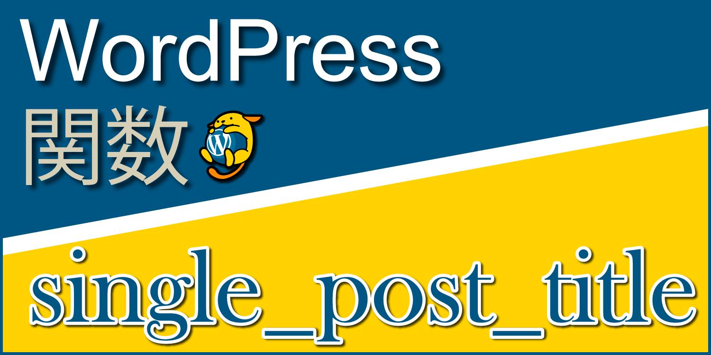 投稿のタイトルを出力する関数「single_post_title」:WordPress関数まとめ