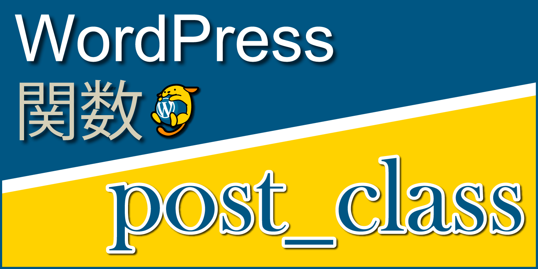 投稿の種類に応じたclass名を出力する関数「post_class」:WordPress関数まとめ:画像